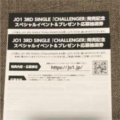 """Thumbnail of """"JO1 シリアルコード CHALLENGER ヨントン"""""""