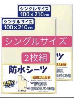 "Thumbnail of ""パイル 介護 防水オネショシーツ 100*210cm 2枚セット"""
