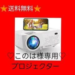 """Thumbnail of """"⭐大特価⭐プロジェクター♥WiFi接続 スマホと繋がる フルHD 内蔵スピーカー"""""""