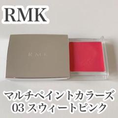 "Thumbnail of ""RMK マルチペイントカラーズ 03"""