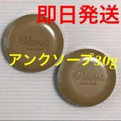 "Thumbnail of ""【新品未開封】ヴァーナル アンクソープ 30g    2個セット"""