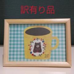 """Thumbnail of """"★訳有り品★アートフレーム(コーヒーカップ)写真立てくまさん"""""""