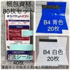 "Thumbnail of ""同梱200円引【80枚】発送シール40枚+B4宅配袋40枚"""