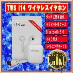 "Thumbnail of ""2021 最新!! i14イヤホン i14-TWS ワイヤレス Bluetoot"""