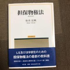 "Thumbnail of ""担保物権法"""
