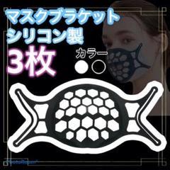 """Thumbnail of """"マスクブラケット 3枚 インナー フレーム  ブラック"""""""