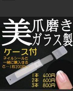 "Thumbnail of ""ナノクリスタル研磨ファイルケース付"""