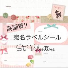 "Thumbnail of ""宛名シール 〜St.Valentine〜"""