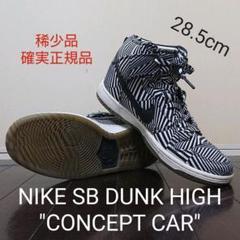 "Thumbnail of ""NIKE SB DUNK HIGH ""CONCEPT CAR"""""