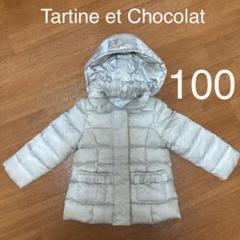 """Thumbnail of """"Tartine et Chobolat 100センチ ダウンジャケット アウター"""""""