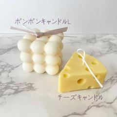 "Thumbnail of ""ボンボンキャンドル チーズ キャンドル 韓国 ソイ アロマ インテリア"""