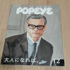 "Thumbnail of ""ポパイ POPEYE 824"""