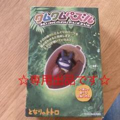 "Thumbnail of ""☆新品未開封☆ となりのトトロ クムクムパズル"""