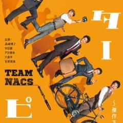"Thumbnail of ""TEAM NACS マスターピースチケット"""
