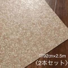 "Thumbnail of ""サンゲツ クッションフロア【2本セット】"""