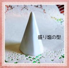 "Thumbnail of ""◆開運◆八角錘型◆盛り塩の型◆新品未使用◆"""