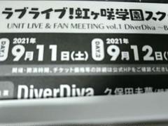 "Thumbnail of ""ラブライブ 虹ヶ咲 DiverDiva 9/11 9/12 イベント応募シリアル"""