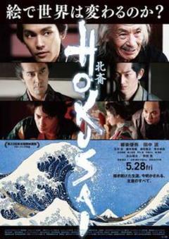 "Thumbnail of ""HOKUSAI/ムビチケ 番号通知"""