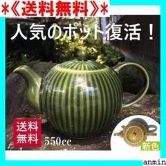 "Thumbnail of ""《送料無料》 急須 ポット 織部焼 緑風 茶器 ポット 9"""