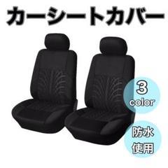 """Thumbnail of """"【新品未使用】車 カー用品 フロントシートカバー2個セット ブラック"""""""
