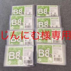 "Thumbnail of ""B8サイズ 硬質カードケース 32枚 送料込み"""