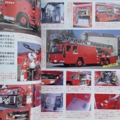 "Thumbnail of ""【希少】実家に!… ラジオライフ 1998年4月号  特集「消防」 (^_^;)"""