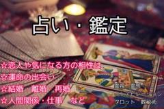 "Thumbnail of ""占い☆鑑定"""