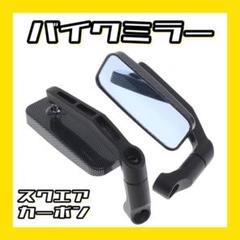 """Thumbnail of """"【8mm 10mm】汎用 バイクミラー スクエア カーボン バックミラー"""""""