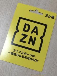 """Thumbnail of """"DAZN ダゾーン 3ヶ月 1493"""""""