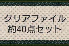 """Thumbnail of """"クリアファイル 纏め売り 36点セット"""""""