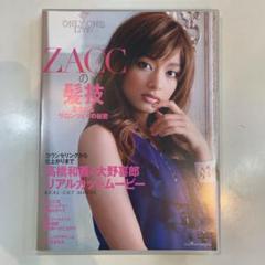 "Thumbnail of ""DVD ZACCの髪技 美容師 カット ザック 美容室"""