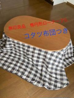 """Thumbnail of """"無印良品 楕円形ローテーブル&こたつ布団付き"""""""