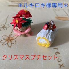 """Thumbnail of """"ルキロキ様専用 ポインセチア&ロールケーキセット"""""""