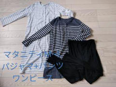 """Thumbnail of """"マタニティワンピース パジャマ パンツ 授乳服 M L 3点セット まとめ売り"""""""
