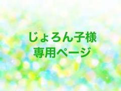 "Thumbnail of ""じょろん子様専用ページ"""