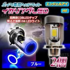 """Thumbnail of """"エンジェルアイヘッドライトバルブ H4 ブルーイカリング LED  2個と"""""""