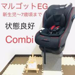 """Thumbnail of """"最終値下げ❣️マルゴットEG ハイグレードモデル 新生児 から使える!"""""""