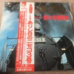 "Thumbnail of ""蒸気機関車 音の名場面集 レコード"""