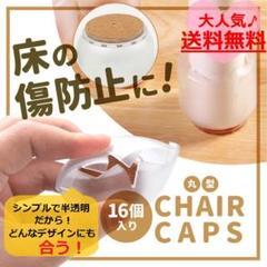 "Thumbnail of ""【残り3袋】値下げ!床の傷に困らない!どんなイスにも合う◎椅子脚キャップカバー"""