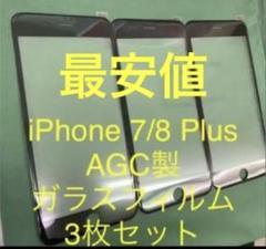 """Thumbnail of """"3枚セット 強化ガラスフィルム iPhone 7/8 Plus 黒 ブラック"""""""
