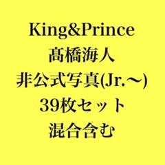 """Thumbnail of """"髙橋海人 非公式写真"""""""