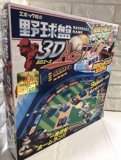 """Thumbnail of """"エポック社 野球盤 3Dエース"""""""