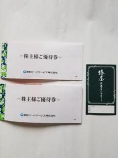 "Thumbnail of ""東和フード 株主優待券"""