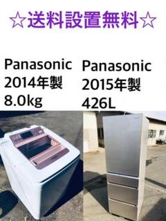 "Thumbnail of ""★送料・設置無料★8.0kg大型家電セット☆冷蔵庫・洗濯機 2点セット✨"""
