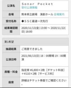 "Thumbnail of ""ソナーポケット 熊本県立劇場 演劇ホール チケット"""