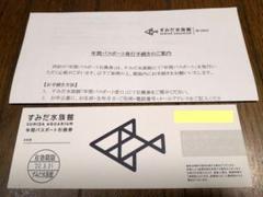 "Thumbnail of ""すみだ水族館年間パスポート引換券1枚"""