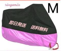 "Thumbnail of ""新品♥️UV バイクカバー M原付160-180cm 黒×ピンク紫 防水 耐熱"""