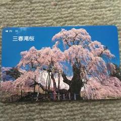 "Thumbnail of ""三春滝桜 テレホンカード50"""