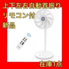 "Thumbnail of ""❤️大特価❤️扇風機 サーキュレーター 34cm DCモーター 上下左右首振り"""