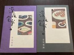 """Thumbnail of """"深夜食堂 4、5巻セット"""""""